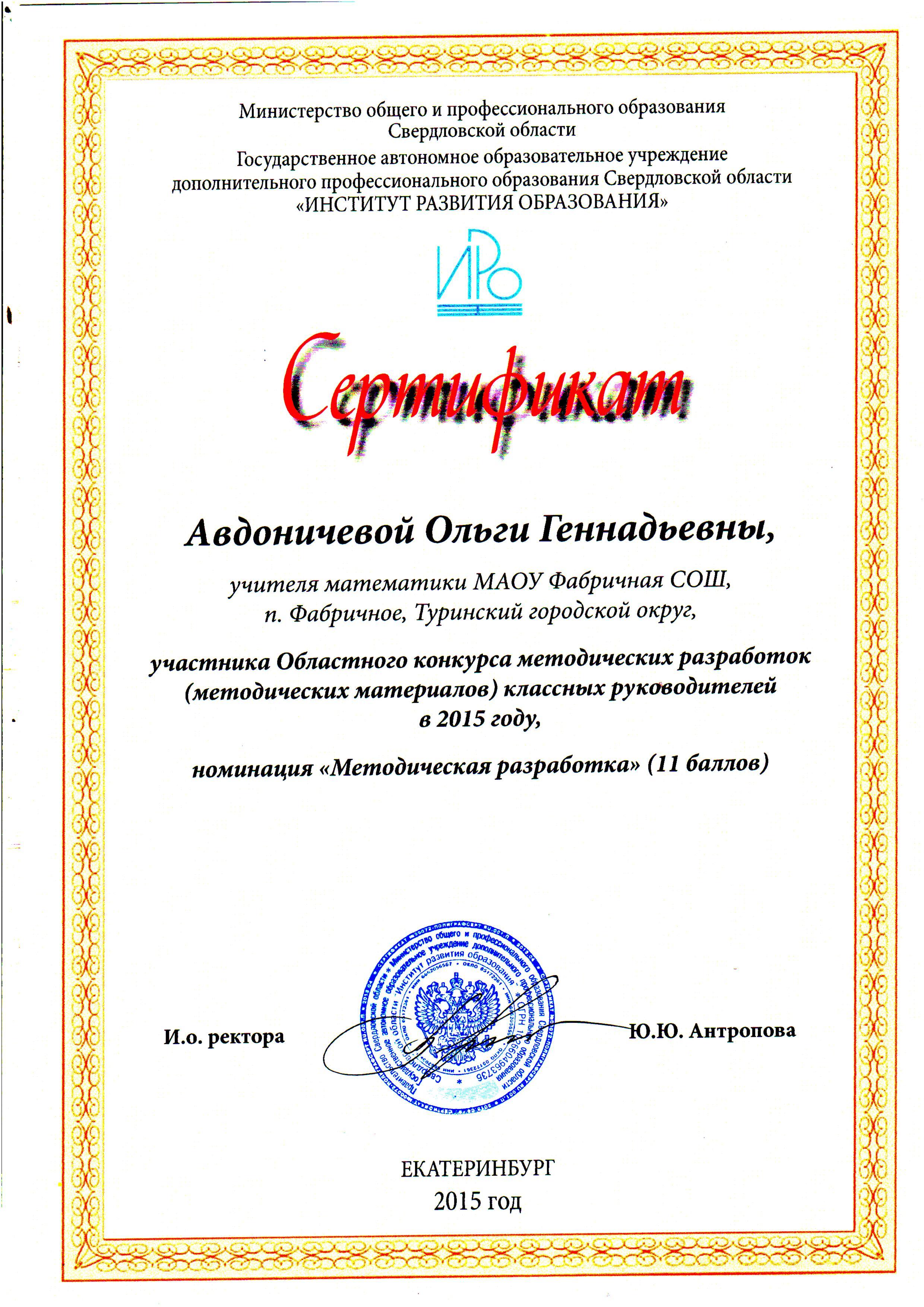 Сертификат Авдоничевой О.Г.