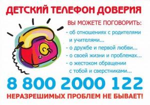 120789181_telefon_doveriya