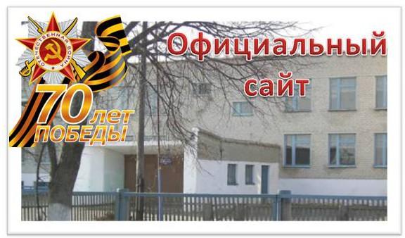 МАОУ Фабричная СОШ