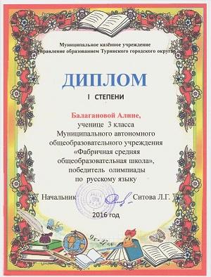 Балаганова А. - 0001