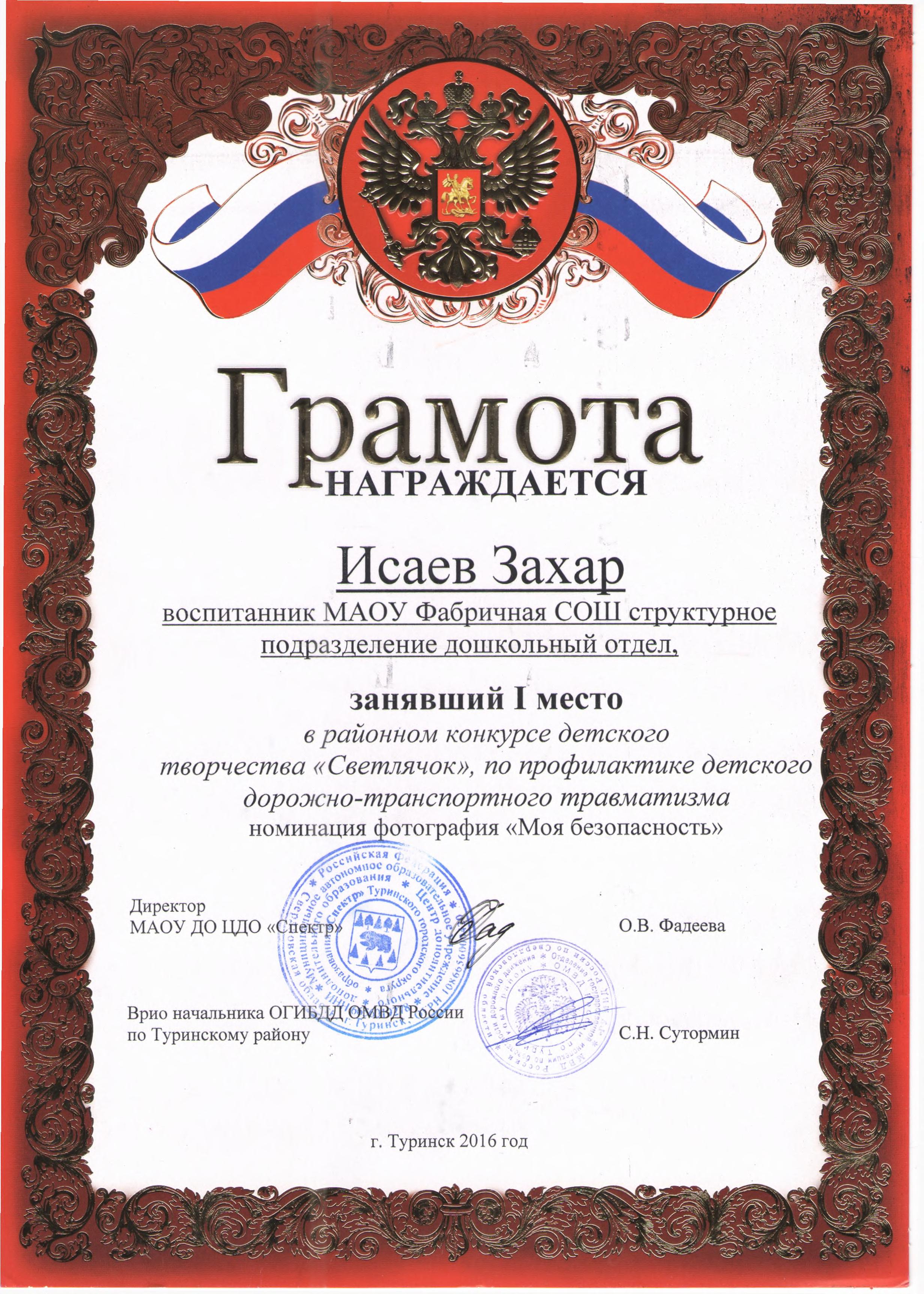 gramota_isaev-z