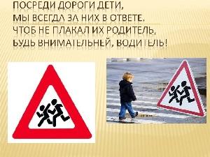 Анализ состояния детского дорожно-транспортного травматизма на территории Свердловской области за два месяца 2018 года