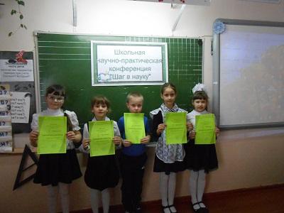 ПОЗДРАВЛЯЕМ победителей школьной НПК «Шаг в науку!»