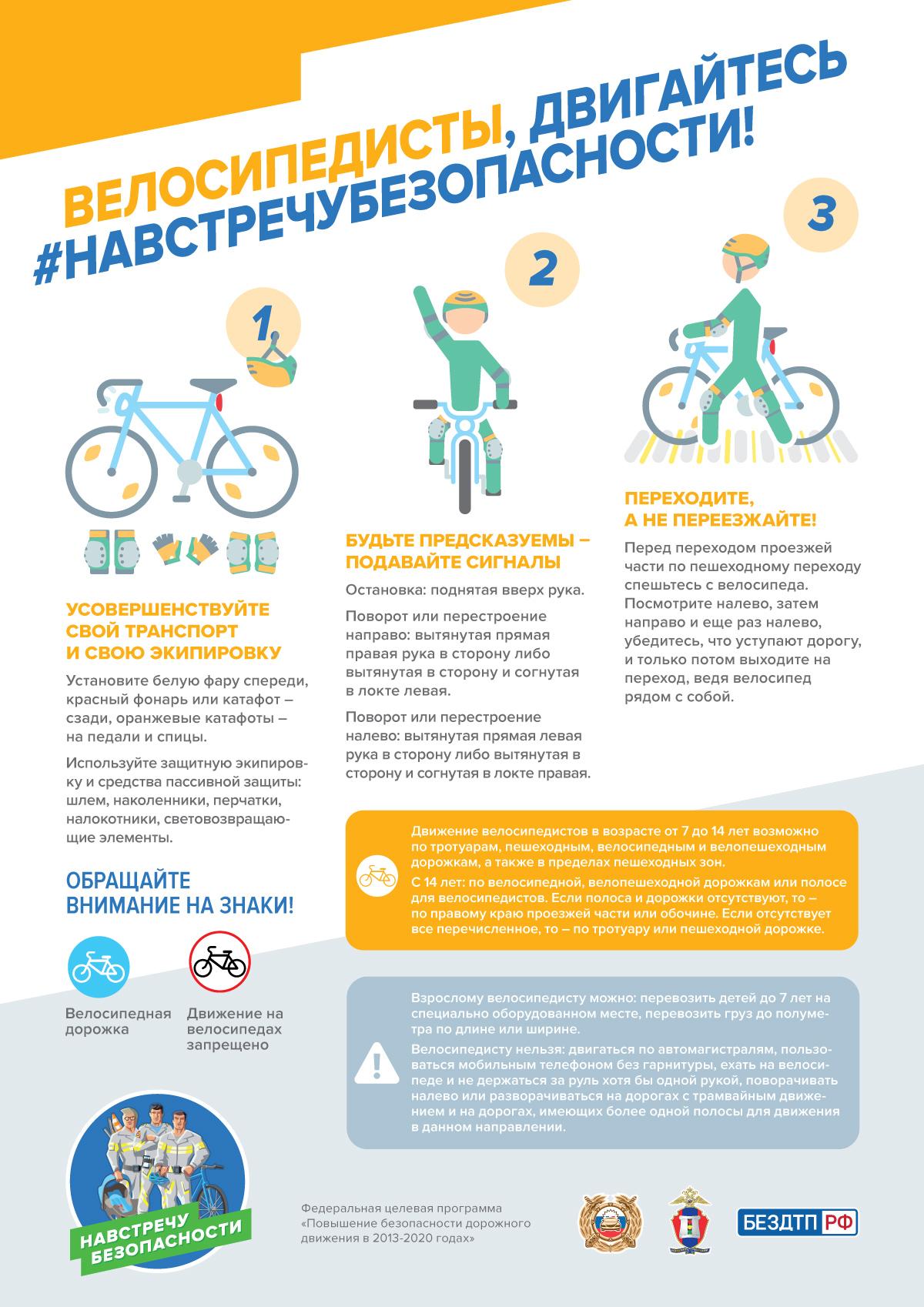 Велосипедисты, двигайтесь навстречу безопасности!