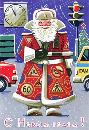 Госавтоинспекция Туринска поздравляет с наступающим Новым годом!
